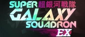 Super Galaxy Squadron EX : le shmup pour tous