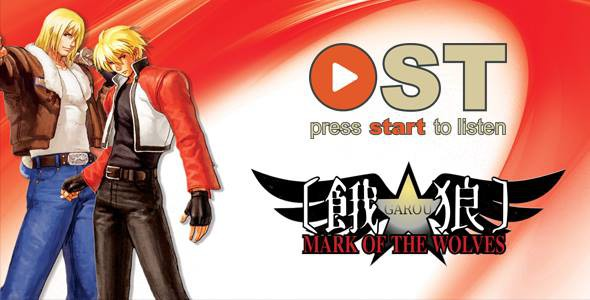OST #4 – Spread the Wings – Garou Mark of the Wolves